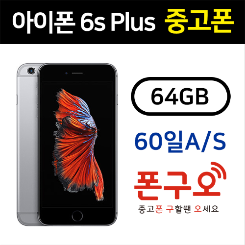 아이폰6s Plus, iphone6s Plus